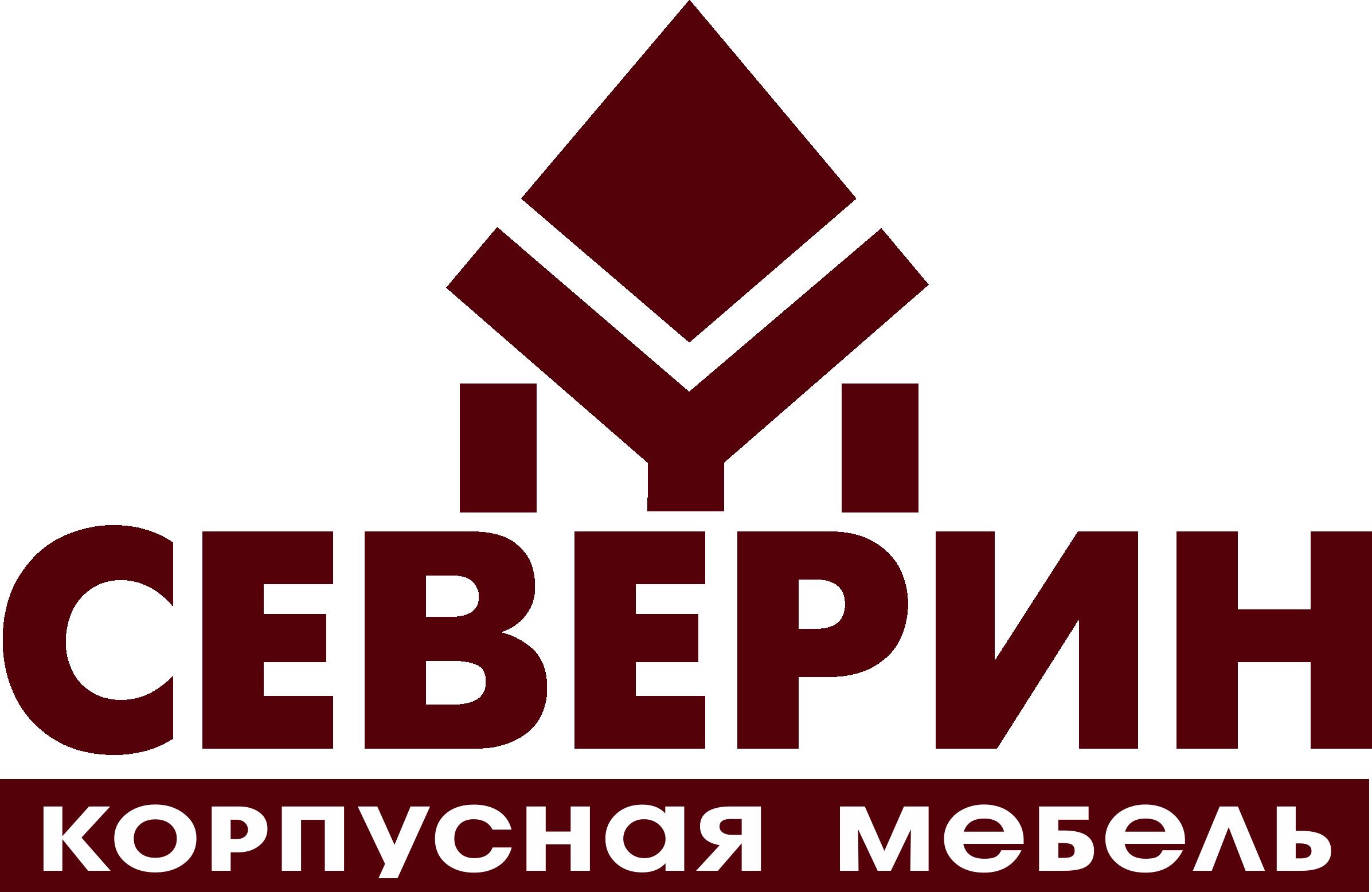 Производство корпусной мебели, «Северин», Пенза