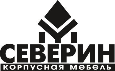 Производство корпусной мебели, «Северин» Пенза